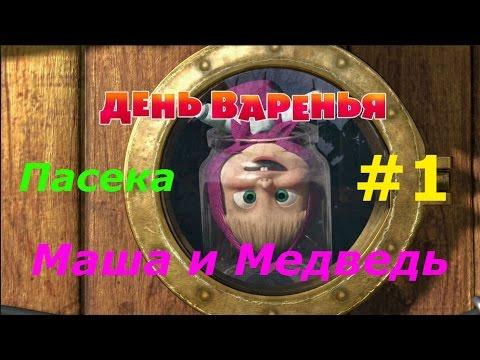Маша и Медведь. День Варенья   1 Пасека. Игровой мультик видео для детей.