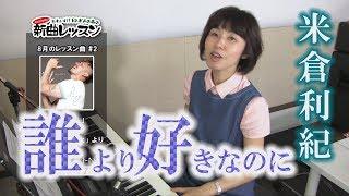 「ようこそ!ENKAの森」 シークレットレッスン#001 米倉利紀「誰より好きなのに」(古内東子Ver)
