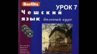 Чешский язык Berlitz Урок 07 Где вы работаете Аудио+Текст