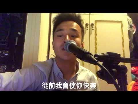 張國榮 Leslie Cheung 玻璃之情Cover by Casey Ho - YouTube