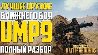 ГАЙД:Как правильно стрелять и использовать UMP9. Почему UMP9 ЛУЧШЕЕ ОРУЖИЕ ближнего боя В ПАБГ PUBG?