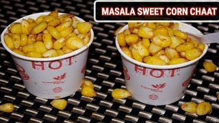 बच्चों के लिए घर पर बनाएं बाजार जैसी स्वीट कॉर्न चाट | Masala Corn Chaat Recipe