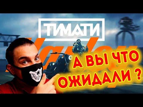 Тимати — Харлей (премьера клипа 2020) | Реакция