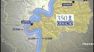 Миссия ОБСЕ приступила к разграничению буферной зоны на юго востоке Украины(, 2014-10-04T12:13:26.000Z)