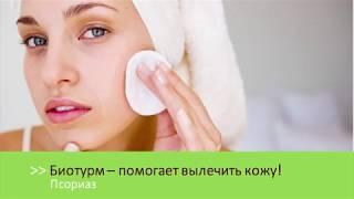Bioturm помогает вылечить кожу…