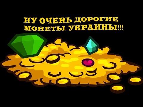 Самые дорогие монеты Украины!