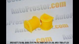 Втулка стабилизатора заднего Тиго Чери | Chery Tiggo полиуретановая поліуретан T11-2906013