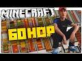 ADANA MERKEZ PATLIYOR HERKEZ Minecraft 60 ZıpZıp ÖZEL HARİTA