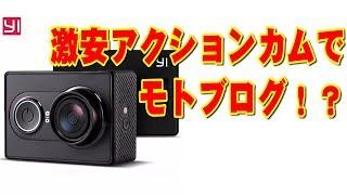 [モトブログ] 激安アクションカムでモトブログを始められるか? 第一回 Xiaomi Yi Action Camera 開封~スクリプト導入~録画テスト [Motovlog]KLX125