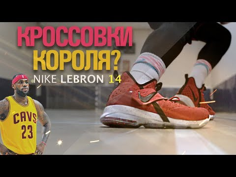 Nike LeBron 14 Обзор - Тест кроссовок!