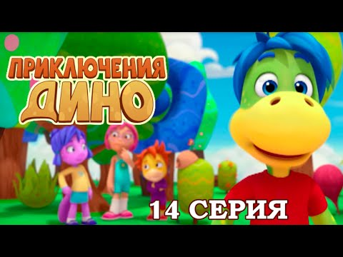 Мультфильм про динозаврика дино все серии подряд