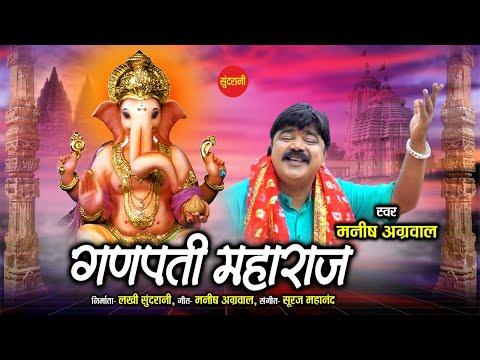 गणपति महाराज - Ganpati Maharaj || Manish Agrawal (Moni) || Lord Ganesh Chachurthi Special Song 2021