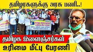 தென்னக இரயில்வே பணி தமிழக மக்களுக்கு தரவும் ..! | SouthIndia Railway | Tamilnadu