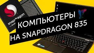 Первый смартфон с 8 Гб оперативки и Windows ноутбуки на Snapdragon 835