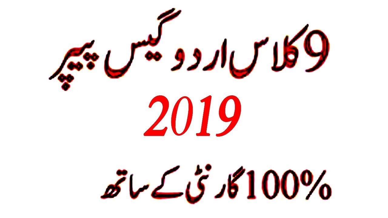 9th Urdu Guess Paper 2019 - Most Important Urdu guess papers 9th class 2019