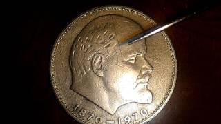1 рубль 100 лет со дня рождения Ленина ШТАМП К - Л - И