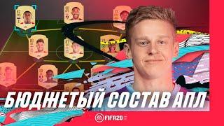 СОБИРАЕМ ЛУЧШИЙ БЮДЖЕТНЫЙ СОСТАВ АПЛ FIFA 20