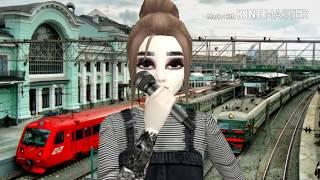 Avakin music video|Королев Виктор-а поезд,чух-чух