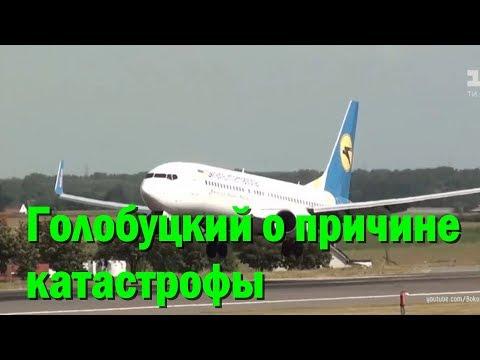 Голобуцкий о причине катастрофы Boeing 737: тактика Ирана - прикрыться гражданскими