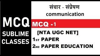 संचार - संप्रेषण - communication - SUBLIME CLASSES