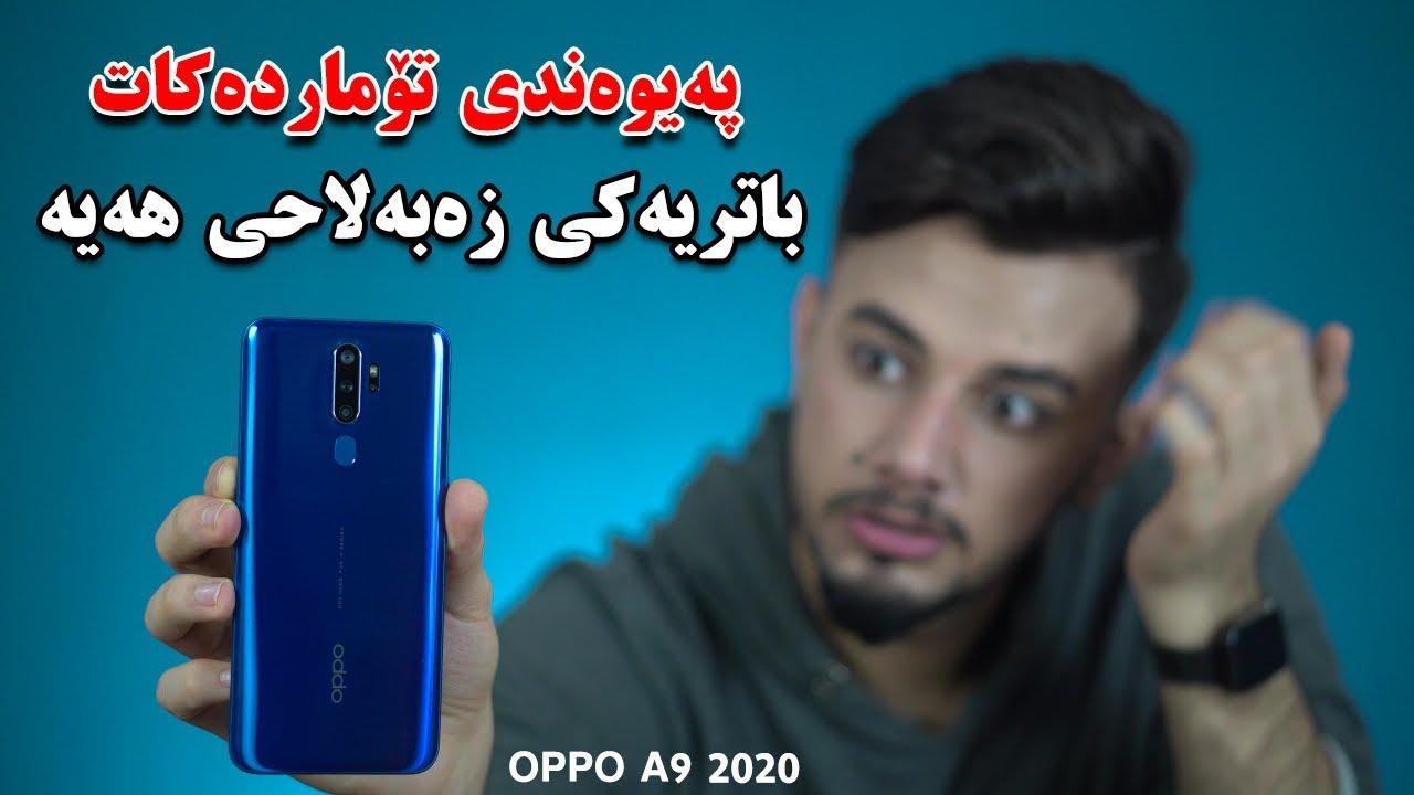 OPPO A9 Kurdish | کردنەوەی پاکەت و ناساندنی