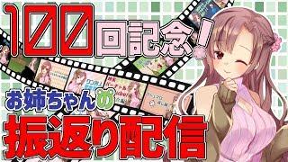 [LIVE] 【Live#101】祝!ユキミお姉ちゃん100回記念!振り返り配信!~後編~