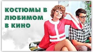ОБЗОР КОСТЮМОВ В