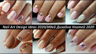 Nail Art Designs 2020 I Идеи Дизайна Ногтей 2020 I Маникюр 2020