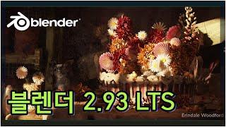 블렌더 2.93 LTS 공개