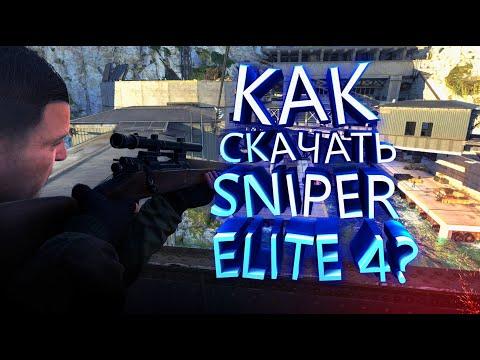Как Скачать Sniper Elite 4 ? Решение есть!