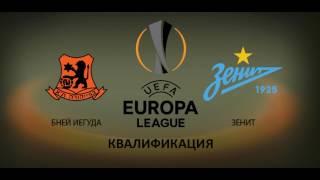 Бней Иегуда - Зенит |  ЛИГА ЕВРОПЫ УЕФА | Bnei Yehuda - Zenith | Прогноз на 27.07.17