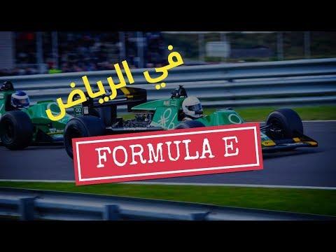 إليكم أسعار تذاكر سباق الفورمولا إي في الرياض  - نشر قبل 2 ساعة