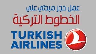 كيفية عمل حجز مبدئي علي الطيران التركي