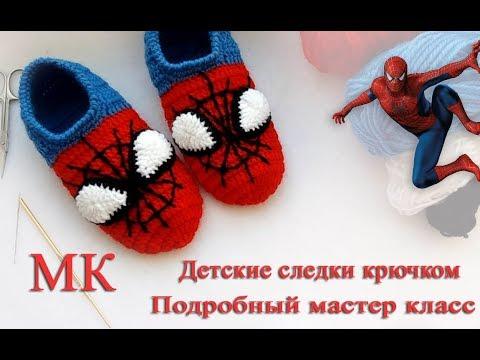 детские следки крючком человек - паук, подробный мастер класс.