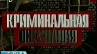 История донецкого криминала 1 серия (ч.1 - не сначала).avi