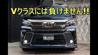 トヨタ ヴェルファイア2.5Z Aエディション ゴールデンアイズ(VELLFIRE)Vクラスには負けません!!【神戸でカーセンサー&Goo掲載中の中古車を試乗&解説】