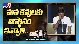 Harish Shankar speech at Valmiki Pre Release Event - TV9