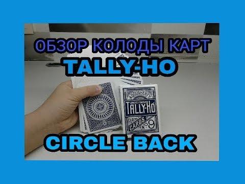 TALLY- HO CIRCLE BACK. Обзор колоды карт.