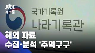[단독] 세금 들여 모은 강제동원 해외 자료도…분석 7%뿐 / JTBC 뉴스룸