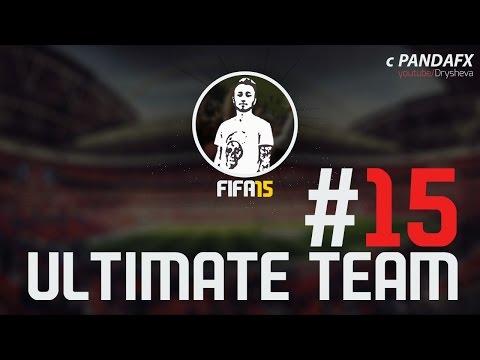 download FIFA 15 ULTIMATE TEAM #15 [БОМБЕЖК�]