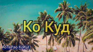 Райский остров Ко Куд Таиланд
