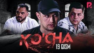 Ko'cha (o'zbek serial) | Куча (узбек сериал) 19-qism