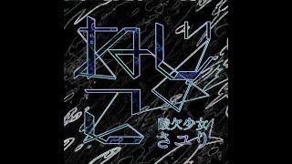 Cover images さユり「ねじこ」ファミコン風/Sayuri/Nejiko/酸欠少女/クリーム玄米ブラン/8bit arrange.