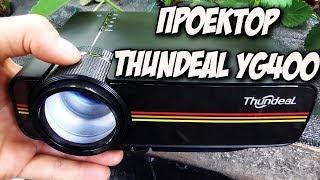проектор ThundeaL YG400 с AliExpress, Цена - Качество, обзор