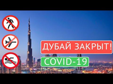 ДУБАЙ ЗАКРЫТ! 19 марта Дубай (ОАЭ) закрывает границы. Коронавирус в Дубае: что происходит в городе?