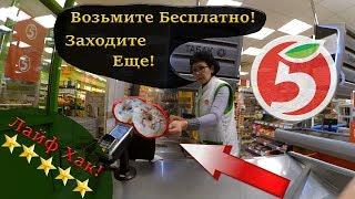 ЛайфХак Бесплатная Еда В Пятерочке 🍩 thumbnail