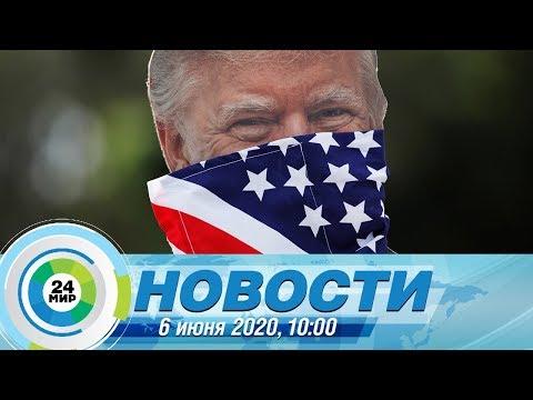 Новости 10:00 от 06.06.2020