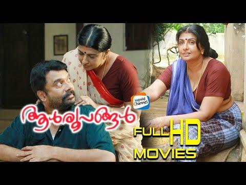 Latest Malayalam Movie | New Release Movie Malayalam | Malayalam Full Movie | Best Movies Malayalam