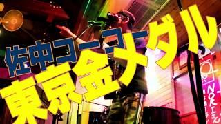 LIVE 2020 東京オリンピック 勝手に非公式超応援ソング 佐中コーコー「東京金メダル」