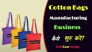 How to Start Cotton Bags Manufacturing Business With Full Case Study? – [Hindi] – Quick Support
